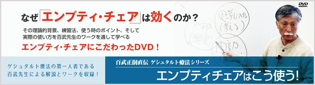 DVD エンプティチェアはこう使う!