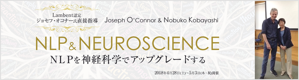 NLPを神経科学でアップグレードする~NLP and Neuroscience~