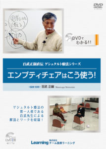 エンプティ・チェアはこう使う!~百武正嗣直伝 ゲシュタルト療法シリーズ~