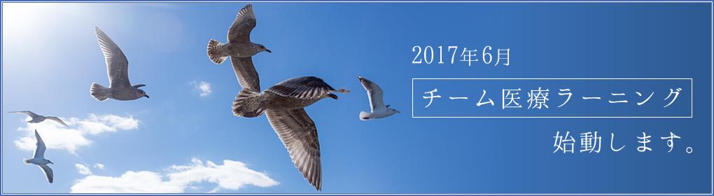 2017年6月 チーム医療ラーニング始動します。