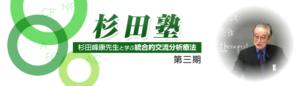 杉田塾第三期