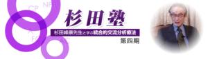 杉田塾第四期