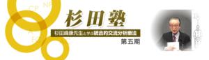 杉田塾第五期