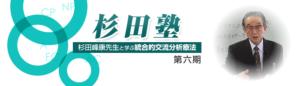 杉田塾第六期