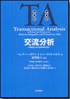 ハーガデン&シルズ著「交流分析」(日本評論社 刊)