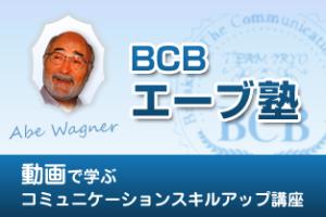 BCBエーブ塾