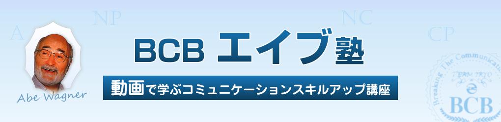BCBエイブ塾