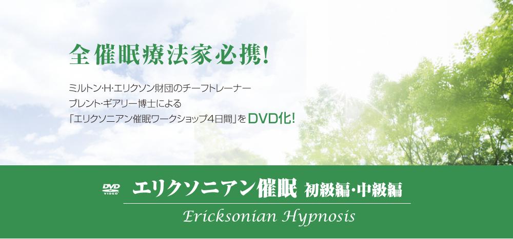 全催眠療法家必携!ミルトン・H・エリクソン財団のチーフトレーナーブレント・ギアリー博士による「エリクソニアン催眠ワークショップ4日間」をDVD化!催眠のエリクソニアン・アプローチ