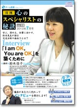 「I am OK,You are OK」を築くために
