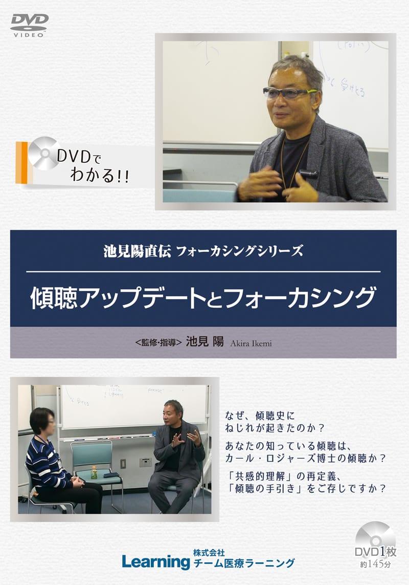 DVD 傾聴アップデートとフォーカシング
