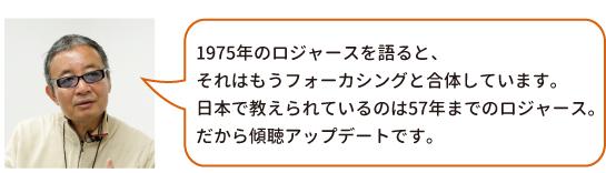 1975年のロジャースを語ると、それはもうフォーカシングと合体しています。 日本で教えられているのは57年までのロジャース。だから傾聴アップデートです。