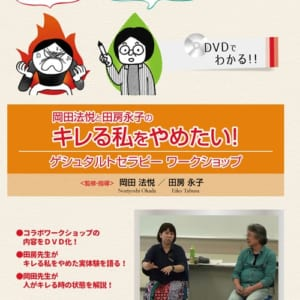 岡田法悦と田房永子のキレる私をやめたい!ゲシュタルトセラピーワークショップ