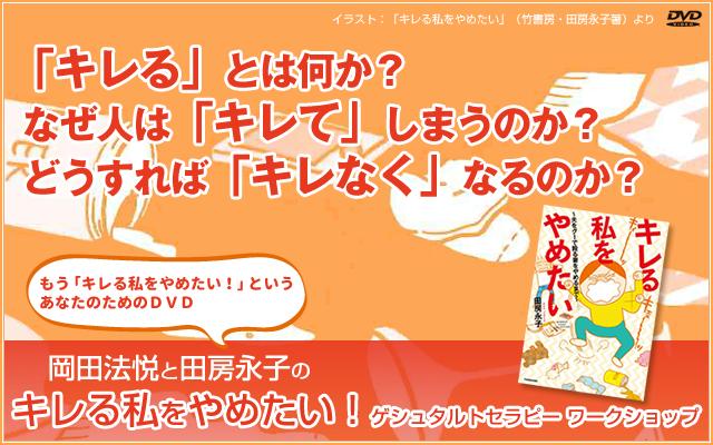 岡田法悦と田房永子のキレる私をやめたい!ゲシュタルトセラピー ワークショップ