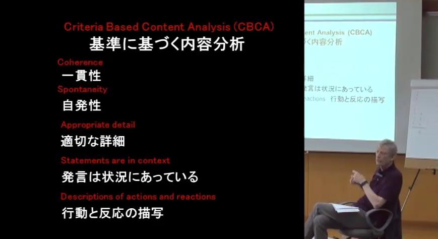 日本の警察や法廷でも使われるCBCA