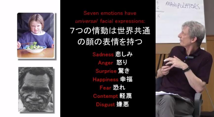 世界共通の情動と表情