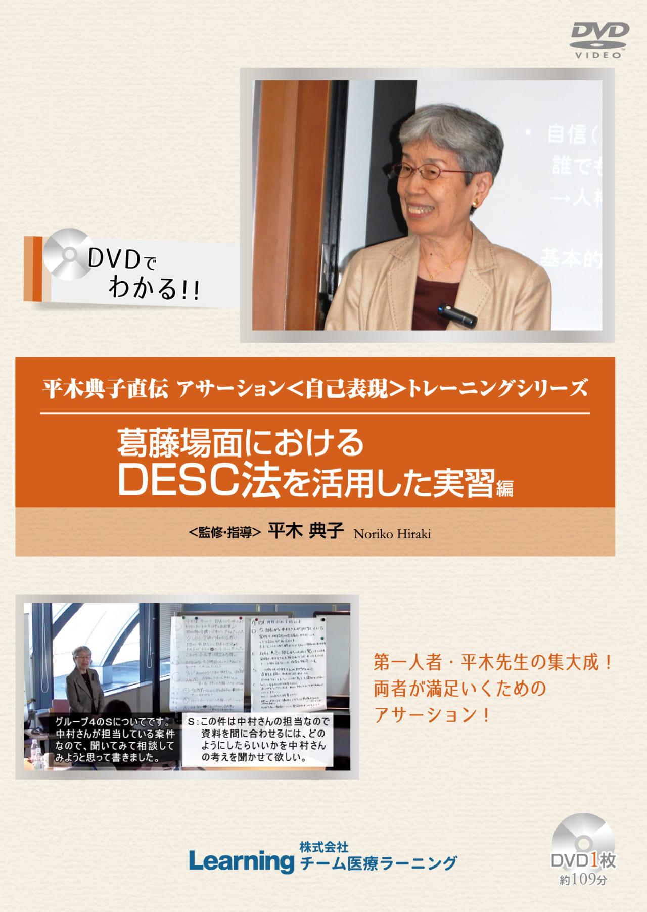 平木典子直伝 アサーション<自己表現>トレーニング シリーズ~葛藤場面におけるDESC法を活用した実習編~