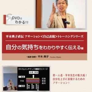 平木典子直伝 アサーション<自己表現>トレーニング シリーズ~自分の気持ちをわかりやすく伝える編~