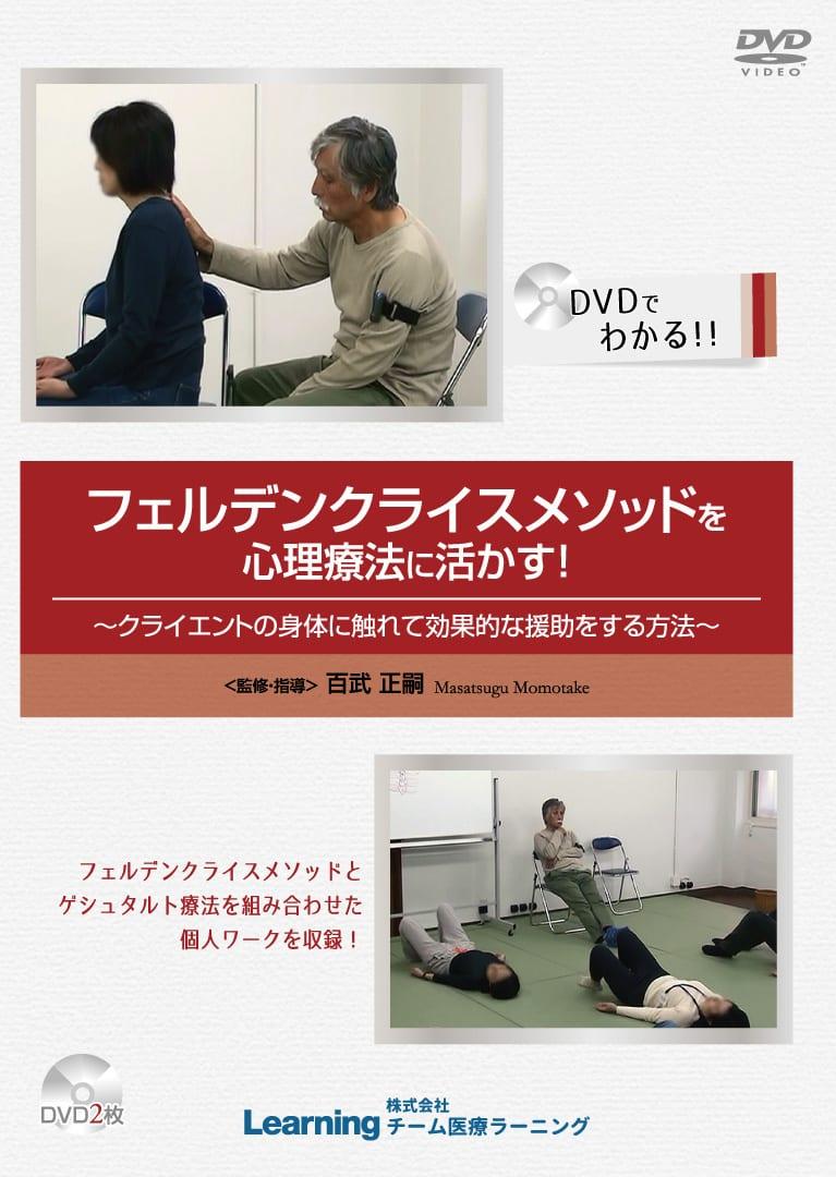 フェルデンクライスメソッドを心理療法に活かす!~クライエントの身体に触れて効果的な援助をする方法~