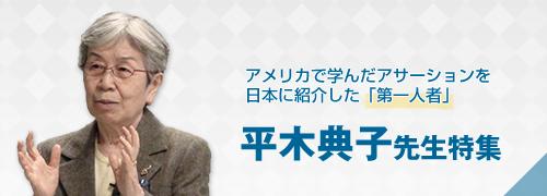 平木典子先生特集