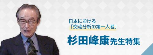 杉田峰康先生特集