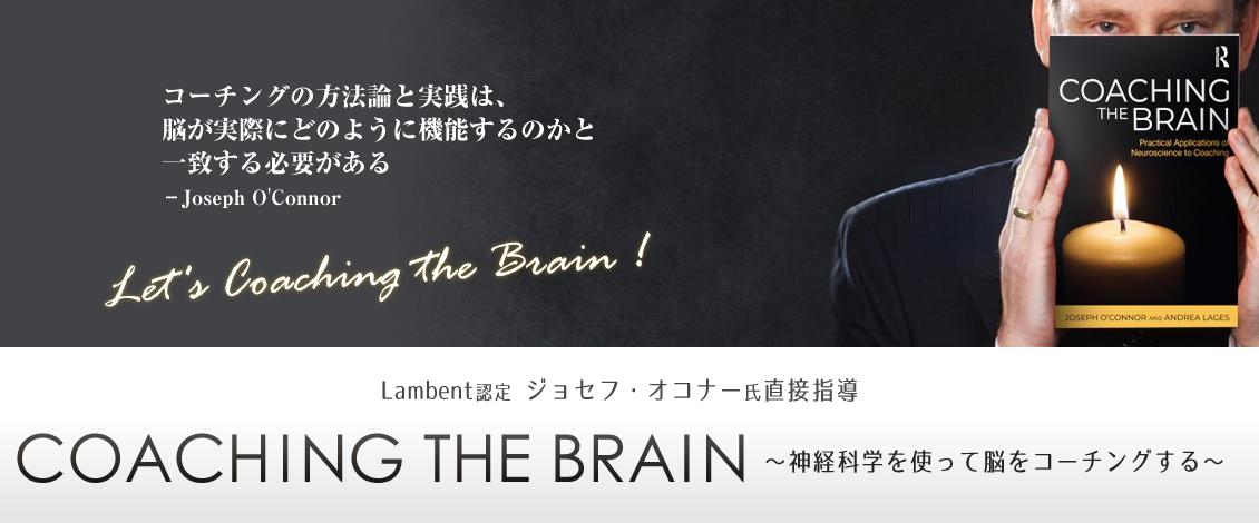 COACHING THE BRAIN~神経科学を使って脳をコーチングする~
