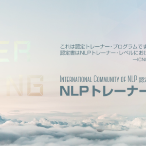 International Community of NLP認定 NLPトレーナー・トレーニング