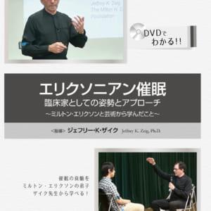 エリクソニアン催眠 臨床家としての姿勢とアプローチ~ミルトン・エリクソンと芸術から学んだこと~