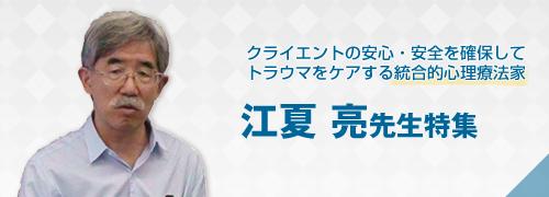 special_enatsu_btn