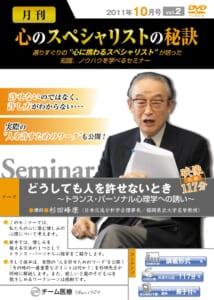 201110-Sugita-DVD jacket