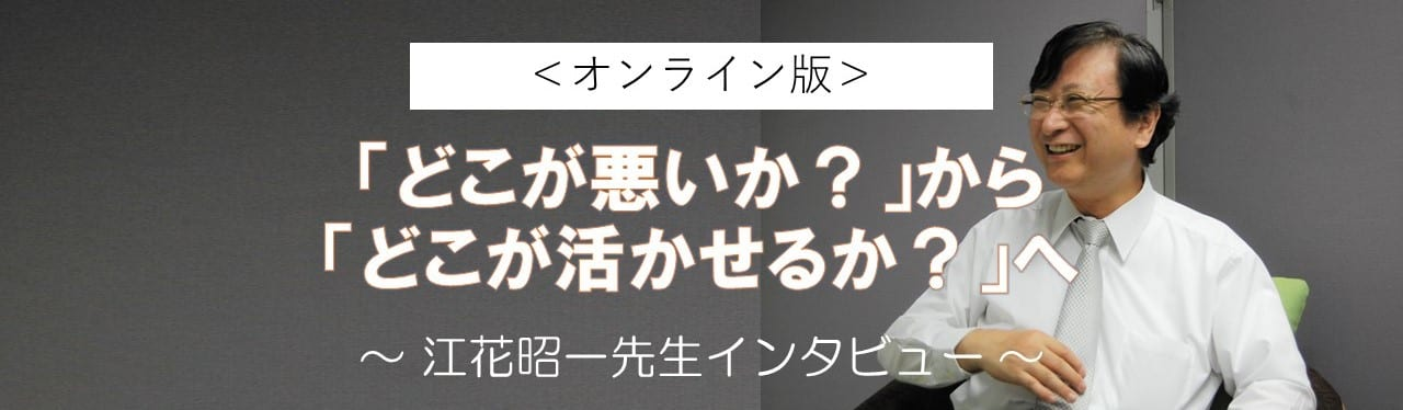 インタビュー江花看板01