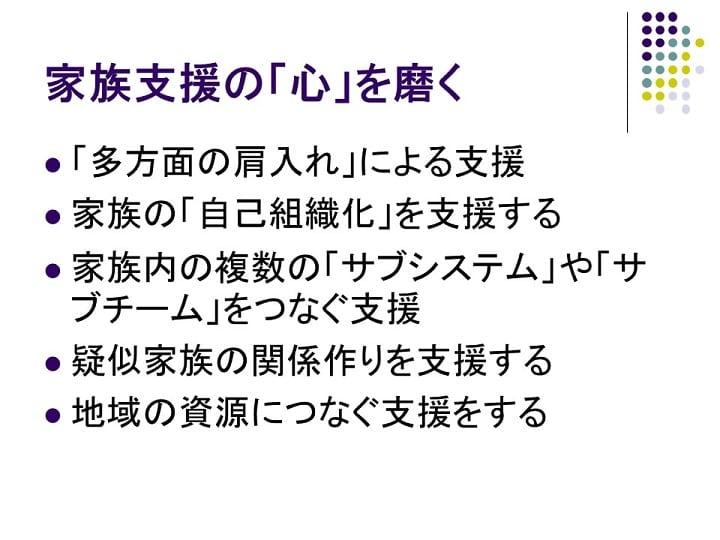 家族支援において日本独自の発想と技法と工夫、配慮とは