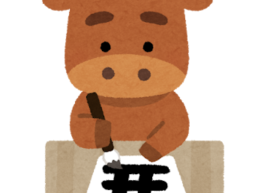 eto_ushi_kakizome